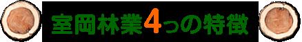 室岡林業4つの特徴