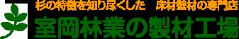 室岡林業の製材工場 Logo